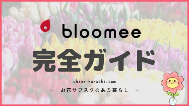 お花のサブスクbloomee(旧ブルーミーライフ)完全ガイド