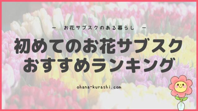 初めてのお花サブスクおすすめランキング