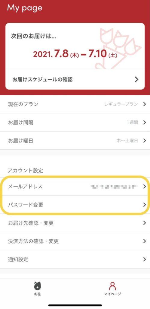 bloomeeアプリ画面