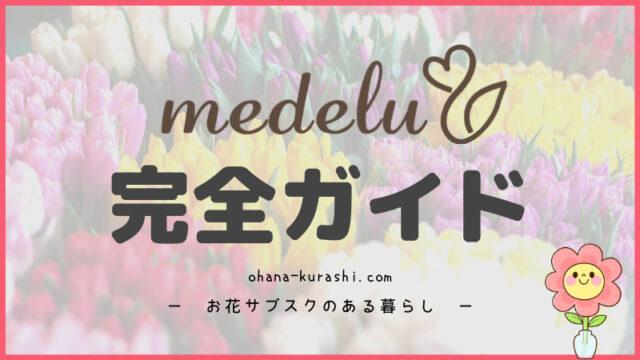 お花のサブスクmedelu(メデル)完全ガイド